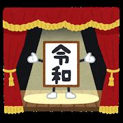 2019.4.30 gengou_maku_reiwa.png