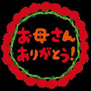 2019.5.10 hahanohi_wreath_arigatou.png