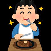 2020.12.24 syokuji_steak_man.png