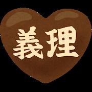 2020.2.7 valentine_giri_chocolate.png